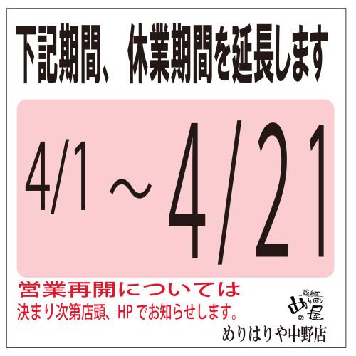 休業延長-4・21