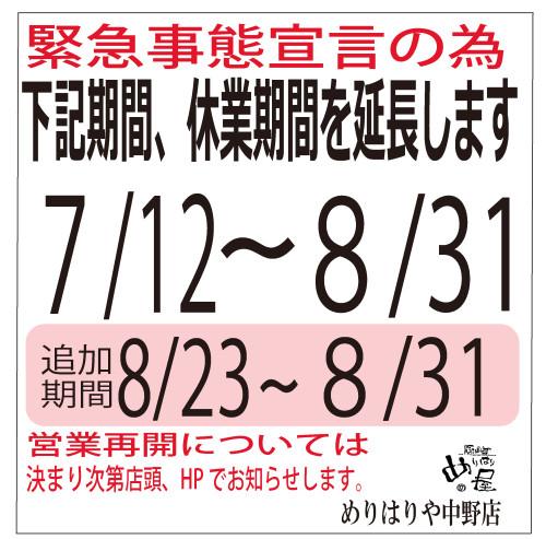 休業延長-8月31日