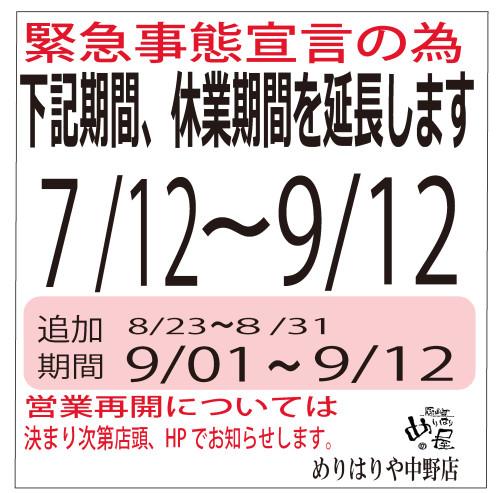 休業延長-9月12日