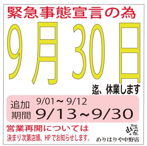 休業延長-9月30日